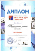 pran_diplom_12